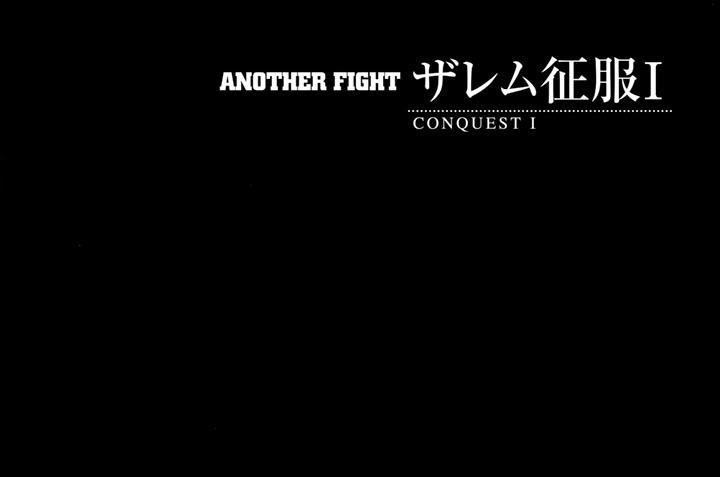 ANOTHER FIGHT ザレム征服Ⅰ CONQUEST Ⅰ