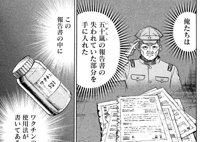第百七十五話 報告書続編