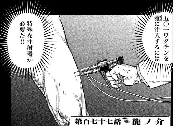 第百七十七話 龍ノ介