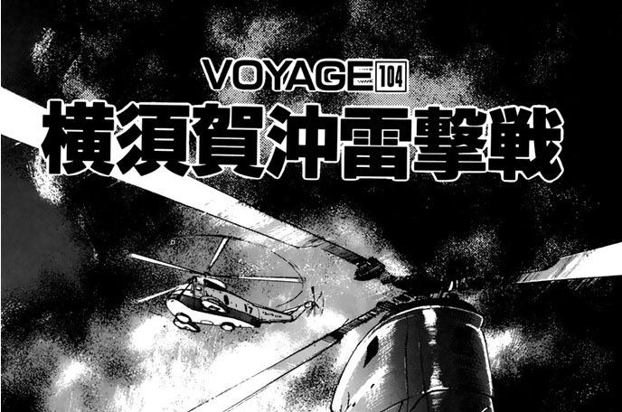 VOYAGE104 横須賀沖雷撃戦
