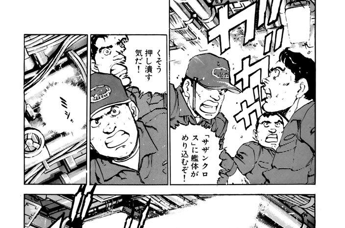 VOYAGE110 「たつなみ」撃沈
