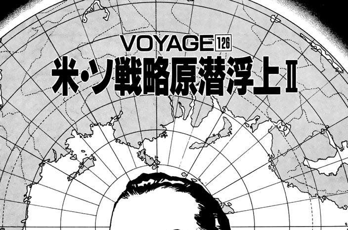 VOYAGE126 米・ソ戦略原潜浮上Ⅱ