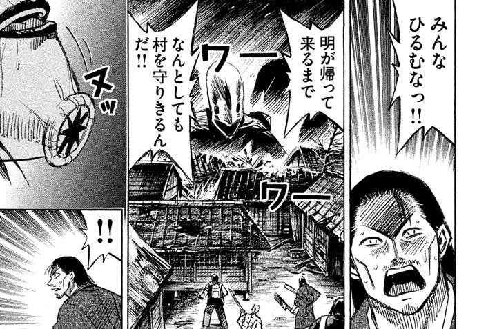 第二百十四話 新手の邪鬼(オニ)