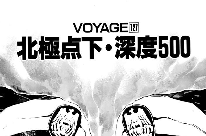 VOYAGE127 北極点下・深度500