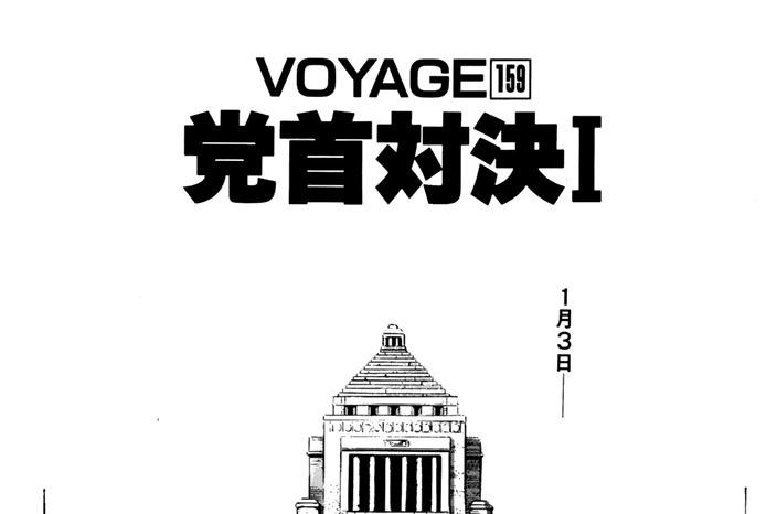 VOYAGE159 党首対決Ⅰ