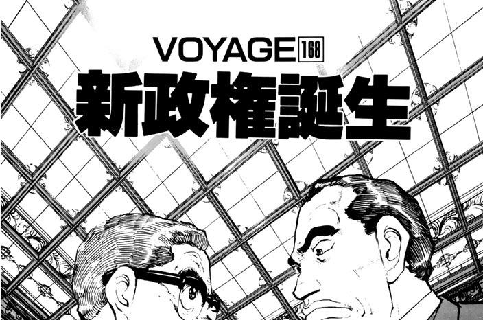 VOYAGE168 新政権誕生