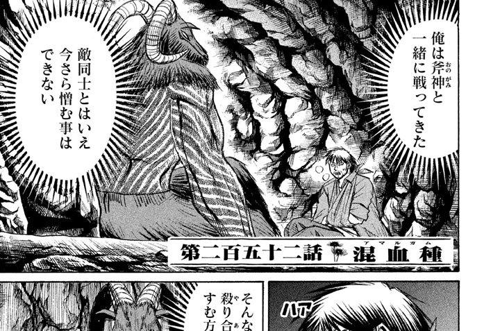 第二百五十二話 混血種(アマルガム)