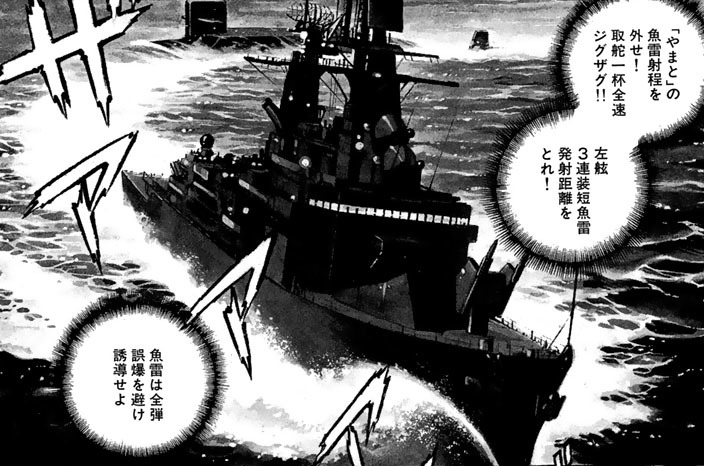 VOYAGE179 前例なき海戦