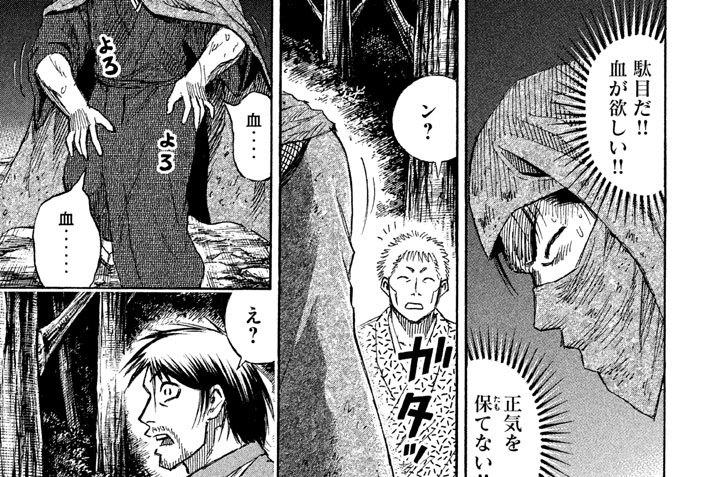 彼岸島 - 松本光司 / 第二百七十...