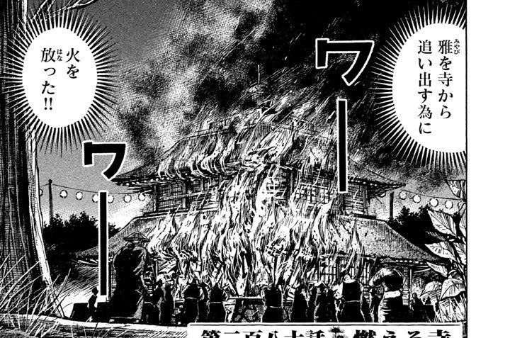 第二百八十話 燃える寺