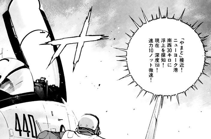 VOYAGE219 ローリング・サンダー発動