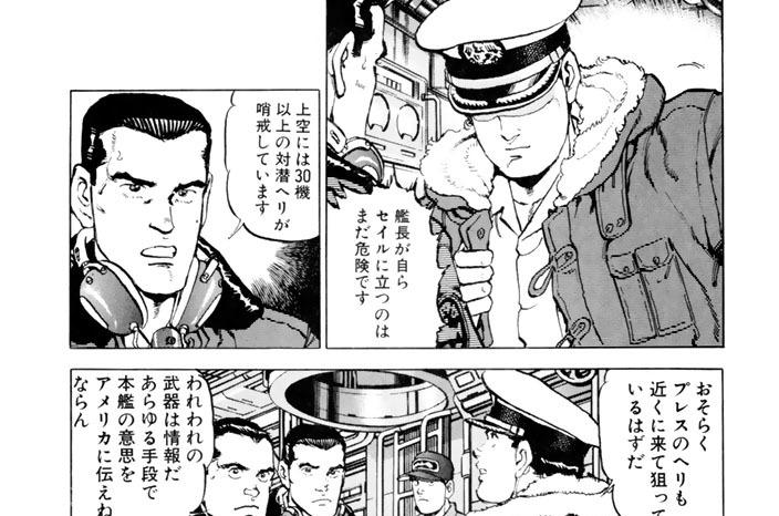 VOYAGE222 情報戦突入