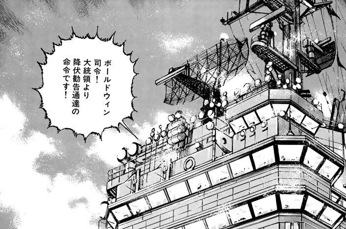 VOYAGE256 最終降伏勧告