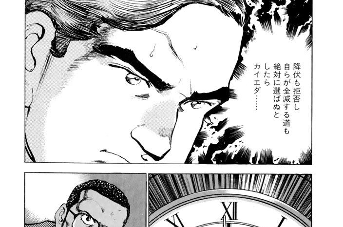 VOYAGE260 開戦