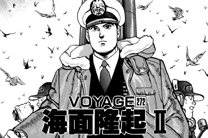VOYAGE272 海面隆起Ⅱ