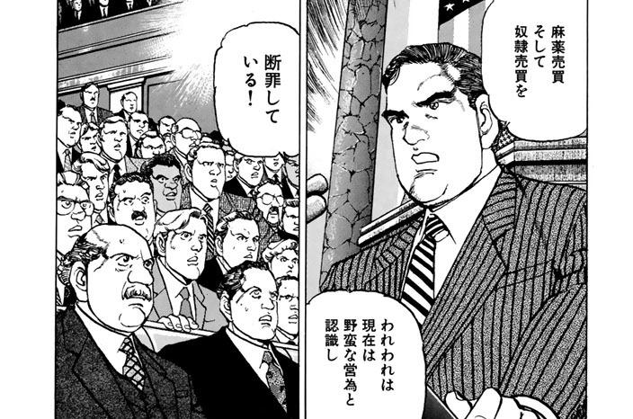 VOYAGE317 大統領演説II