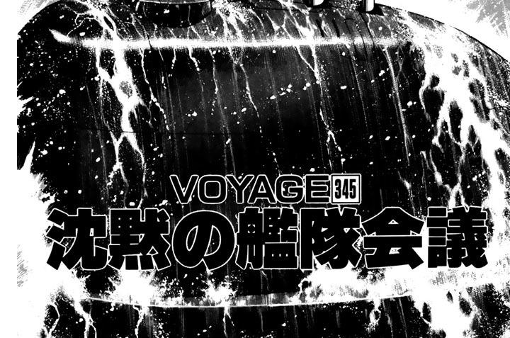 VOYAGE345 沈黙の艦隊会議