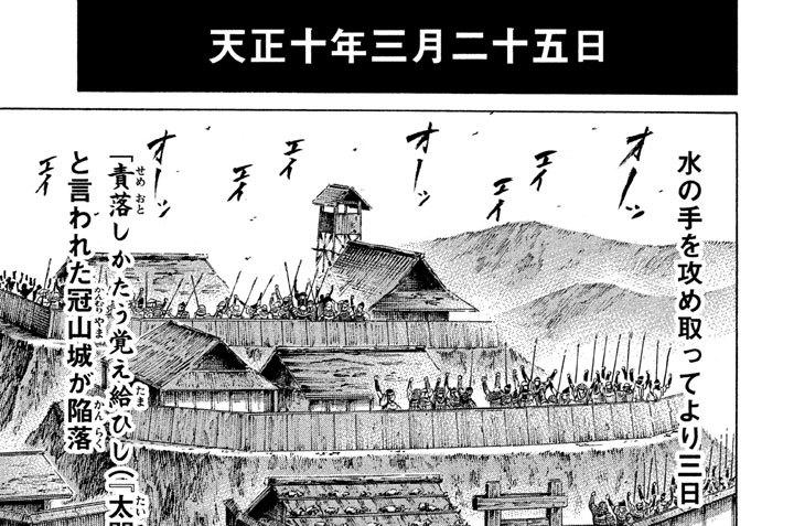 Vol.2 秀吉の視界
