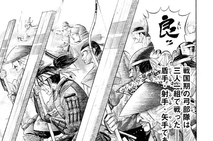 VOL.8 竹林の軍師