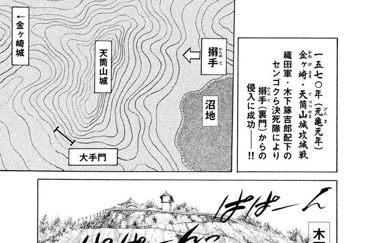 VOL.24 金ヶ崎城陥落