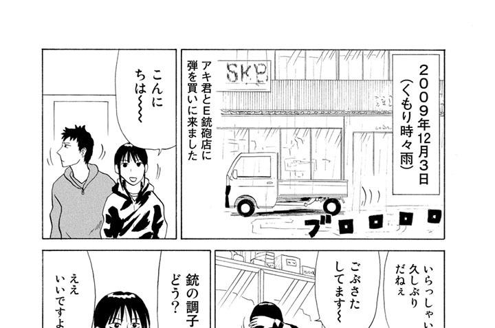 第二十三矢目 鉄砲店にて