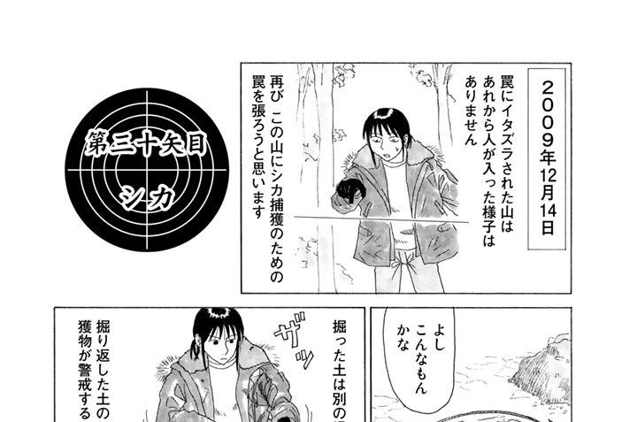 第三十矢目 シカ