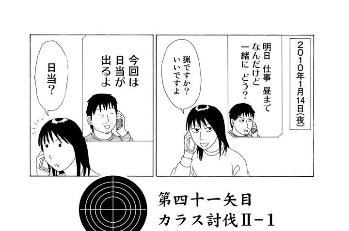第四十一矢目 カラス討伐Ⅱ-1