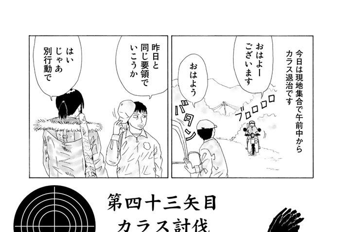 第四十三矢目 カラス討伐Ⅱ-3