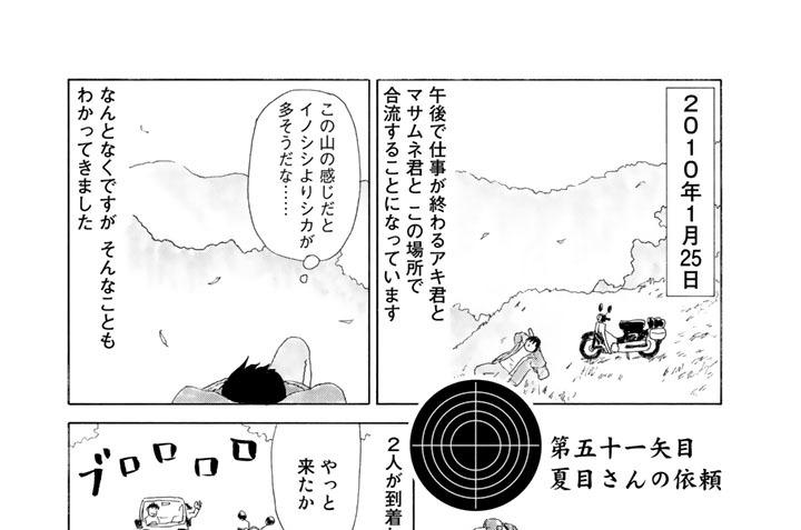 第五十一矢目 夏目さんの依頼