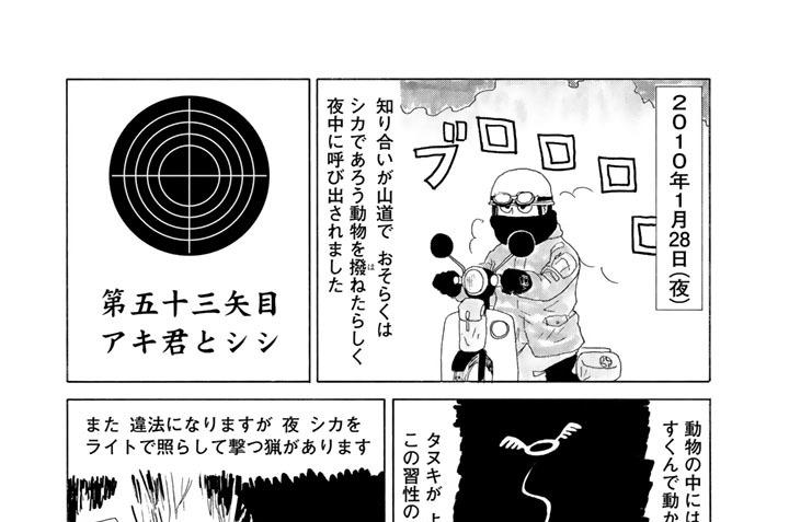 第五十三矢目 アキ君とシシ