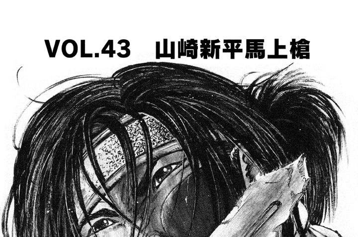VOL.43 山崎新平馬上槍