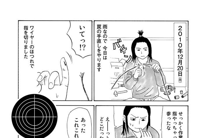 第七十九矢目 佐々木さんと罠猟