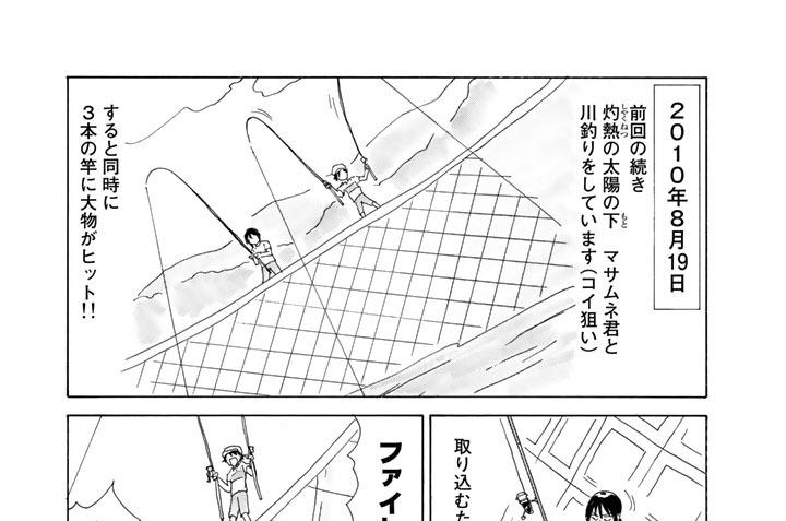 第八十七矢目 コイ釣りⅡ
