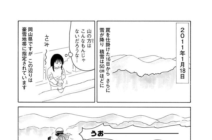 第九十三矢目 雪山で罠猟Ⅱ