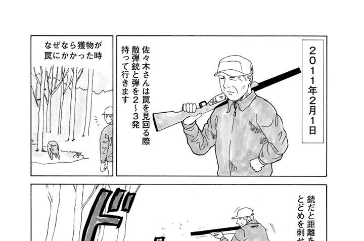 第九十七矢目 イノシシ5頭