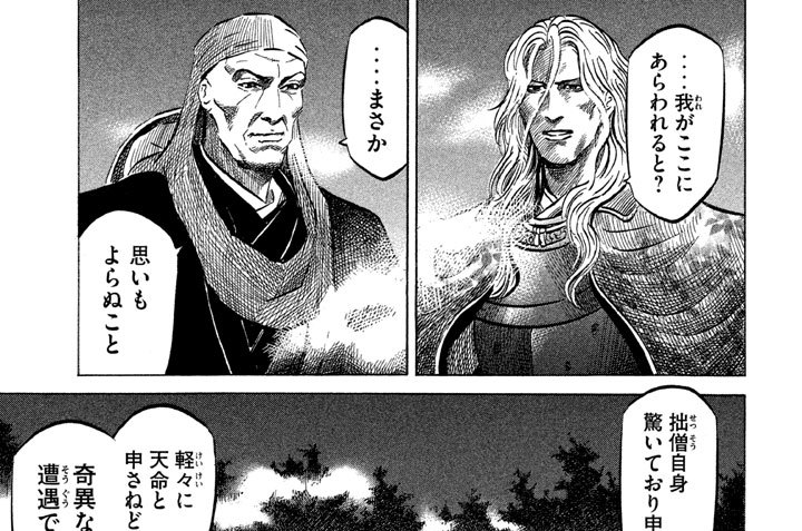 Vol.58 借景(しゃっけい)の国