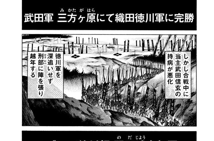 VOL.100 さまよえる武田軍団