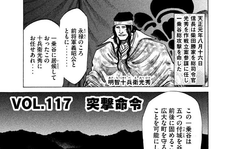 VOL.117 突撃命令