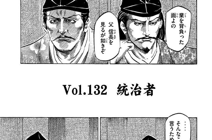 Vol.132 統治者
