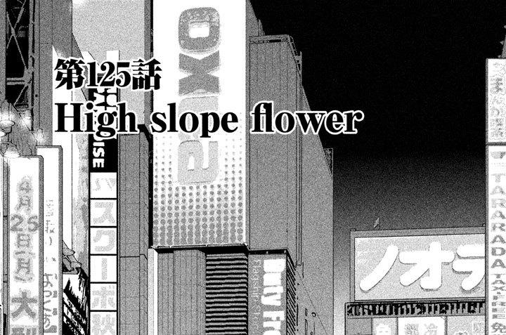 第125話 High slope flower