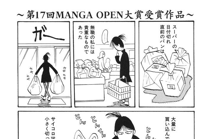 ~第17回MANGA OPEN 大賞受賞作品~ 第1羽