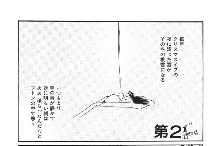 ~第17回MANGA OPEN 大賞受賞作品~ 第2羽