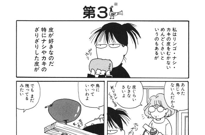 ~第17回MANGA OPEN 大賞受賞作品~ 第3羽