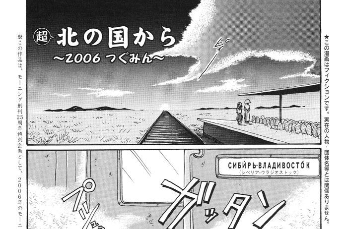 超北の国から〜2006つぐみん〜