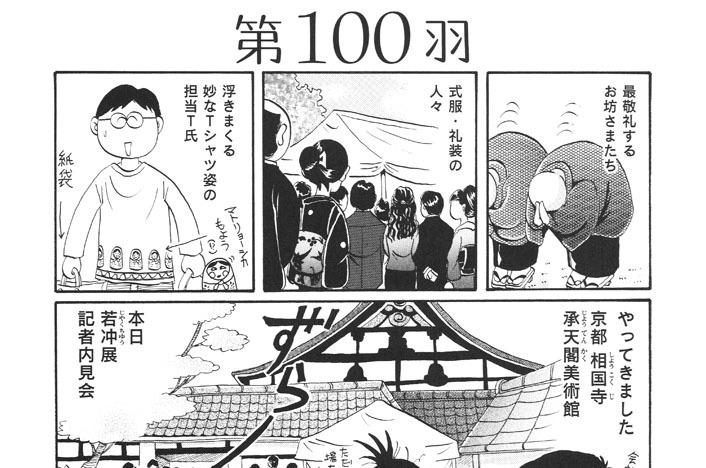 第100羽