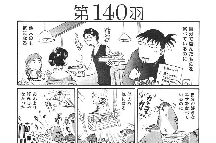 第140羽