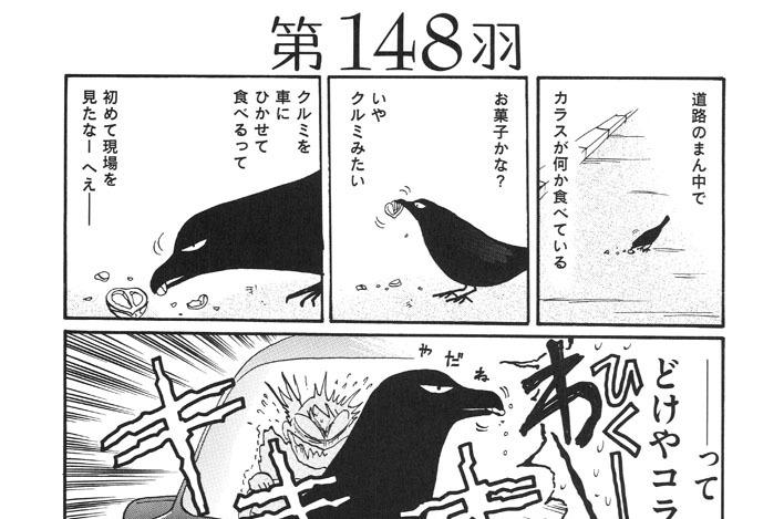 第148羽