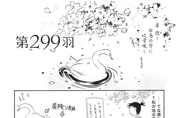 第299羽
