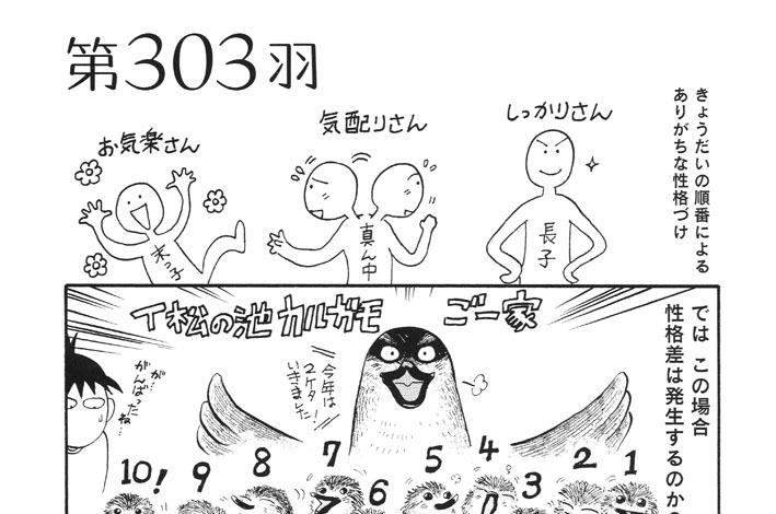 第303羽