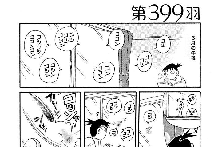 第399羽